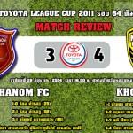 """Toyota League Cup 2011 รอบ 1/64 นครพนม เอฟซี 3-4 ขอนแก่น เอฟซี """"วันนี้ขอนแก่นกลับมาได้จริงๆ"""""""