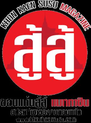 khonkaensusu-magazine-logo