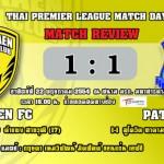 "TPL Match Day 14 : ขอนแก่น เอฟซี 1-1 พัทยา ยูไนเต็ด ""1 แต้มที่มีค่า แต่ก็เสียดาย 2 แต้มที่หายไป"""