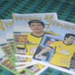 """ฟรีดาวน์โหลด """"ขอนแก่น สู้สู้"""" แมกกาซีน ฉบับที่ 4 ประจำเดือนกรกฏาคม 2555 """"Free Downloads Khonkaen SUSU Online Magazine"""""""