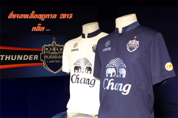 สะสม เสื้อบอล ลีกไทย 2556 : Thai Football Jerseys 2013 (Soccer Shirt-Football Kit, Thai Premier Legue, Yamaha League 1, Thailand)
