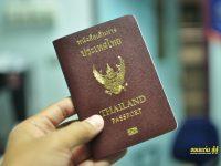 RanaBLOG Diary : ทำพาสปอร์ต หนังสือเดินทาง ที่ ขอนแก่น เดียวนี้ ง่ายนิดเดียว จริงๆ