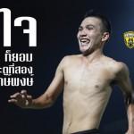 "Match Reviews : ยามาฮ่า ลีก วัน 2013 นัดที่ 25 ขอนแก่น เอฟซี 2-0 ระยองเอฟซี ""เสียวนะครัช จาก 3-0 กลายเป็น 3-2 มาตี้เบิ้ลขึ้นรองดาวซัลโว"""