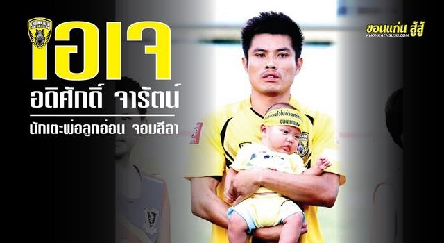 Cover-KKFC-AJ2_640