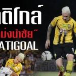 """Match Reviews : ยามาฮ่า ลีก วัน 2013 นัดที่ 23  ขอนแก่น เอฟซี 1-0 ภูเก็ต เอฟซี """"MATIGOAL อีกแล้ววววว ชัยชนะนัดแรกต่อภูเก็ตเอฟซี"""""""