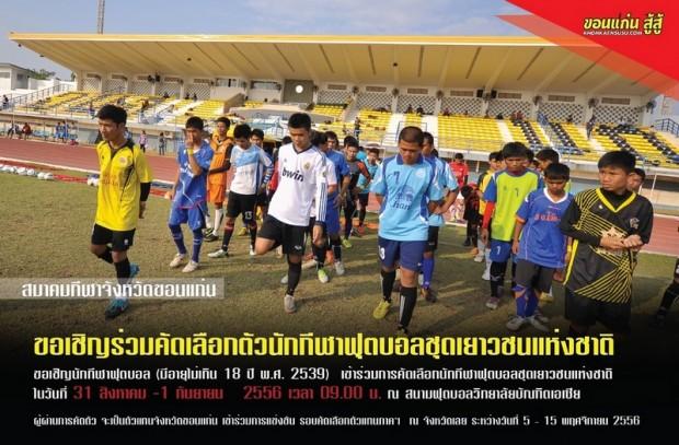 youth-football-khonkaen_800