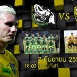 Match Preview : ระยอง ยูไนเต็ด – ขอนแก่น เอฟซี ยามาฮ่า ลีก วัน นัดที่ 27