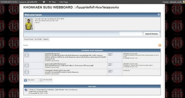 webboardkkss-800x