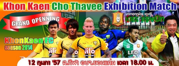 Cho-Thavee-Exhibition-Match-2014