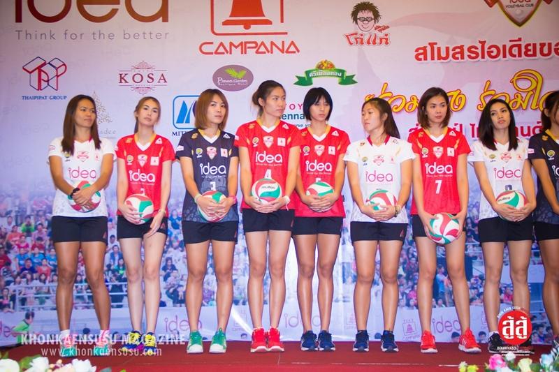 """สโมสรวอลเล่ย์บอลหญิง """"ไอเดีย ขอนแก่น"""" เปิดตัวสโมสร นักกีฬา และผู้สนับสนุนอย่างเป็นทางการ ลั่นพร้อมสู้ศึกไทยแลนด์ ลีก 2015"""