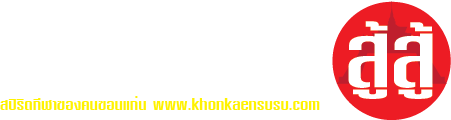 KHONKAEN SUSU  : ขอนแก่น สู้สู้  สปิริตกีฬาของคนขอนแก่น