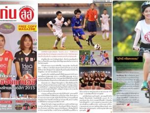 khonkaensusu-magazine-1