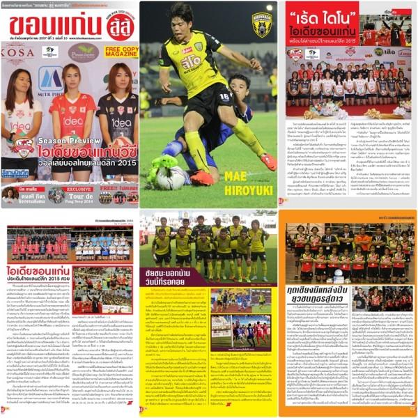 khonkaensusu-magazine-3