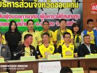 พร้อมระเบิดศึกฟุตบอลมหากุศล Charity Super Match ขอนแก่น เอฟซี ปะทะทีมชาติไทย ชุดแชมป์ AFF2014