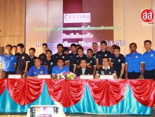 """ขอนแก่น จัดงานแถลงข่าว """"ต้อนรับนักฟุตบอลทีมชาติไทยและโค้ชซิโก้"""" ก่อนเกมส์มหากุศล"""