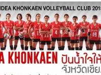 """""""โค้ชชำนาญ""""พอใจฟอร์มลูกทีม หลังชนะ คิง-กรุงเทพ จนขึ้นจ่าฝูงไทยแลนด์ลีก พร้อมกิจกรรม """"IDEA KHONKAEN ปันน้ำใจให้น้อง จังหวัดเชียงราย"""""""