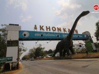 ไดโนเสาร์ ณ 4 หัวมุมก่อนเข้าตัวเมืองขอนแก่น ชมภาพน้องไดโนชัดๆ