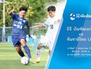 """โปรแกรม ฟุตบอลหญิง """"เมืองไทย Women's League 2017"""" วันที่ 7 พฤษภาคม 2560 ที่ขอนแก่น"""