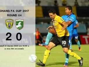 Chang FA CUP 2017 รอบ 64 ทีม เดอะทีเร็กซ์ ขอนแก่น เอฟซี เปิดบ้านเอาชนะ แพร่ ยูไนเต็ด 2 ต่อ 0