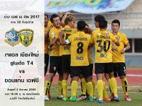 ขอนแก่น เอฟซี บุกเยือนช้างเผือก เจแอล เชียงใหม่ ยูไนเต็ด Chang FA Cup 2017 รอบ 32 ทีม