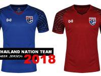เผยโฉม เสื้อเชียร์ทีมชาติไทย 2018 ชีพจรเต้นหัวใจเต้นรัว #ThailandCheerJersey2018