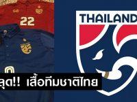 หลุด!! โซเซียล เสื้อแข่งทีมชาติไทย โลโก้ใหม่ วอริกซ์แจงเสื้อเฉพาะกิจ ตัวจริงมาแน่คิงส์คัพ มีนาคม 61