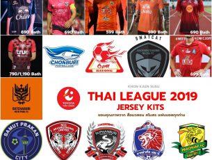 Thai League Jersey Kits รีวิวเสื้อฟุตบอลไทย ลีก ฤดูกาล 2019 / 2562