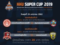 นัดนี้แฟนบอลขอนแก่นห้ามพลาด KKU Super Cup 2019 รอบชิงชนะเลิศ ขอนแก่นเอฟซี v ขอนแก่นยูไนเต็ด