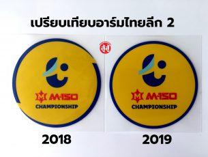เปรียบเทียบ อาร์มไทยลีก 2 ฤดูกาล 2018 และ 2019