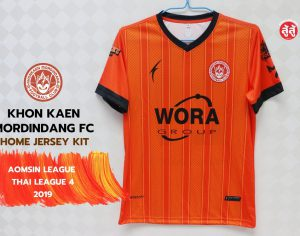 Review Khon Kaen Mordindang FC Home Jersey 2019 : รีวิวเสื้อเหย้า ขอนแก่น มอดินแดง เอฟซี
