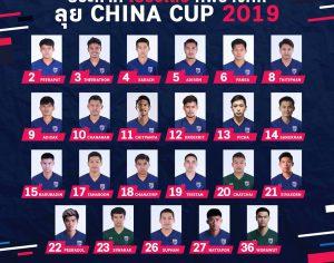 ประกาศหมายเลขเสื้อ ของทัพช้างศึกลุย China Cup 2019