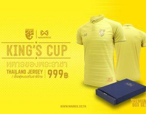 ทีมชาติไทย เปิดตัวเสื้อแข่ง King's Cup 2019 Boxset Limited มีรันนัมเบอร์ ผลิต 10,000 ตัวเท่านั้น