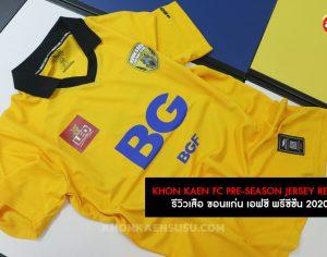 REVEIW KHON KAEN FC PRE-SEASON JERSEY 2020 รีวิวเสื้อ ขอนแก่น เอฟซี พรีซีซั่น 2563
