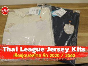 Thai League Jersey Kits รีวิวเสื้อฟุตบอลไทย ลีก ฤดูกาล 2020 / 2563