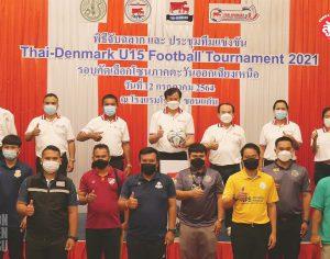 ผลการจับสลากประกบคู่ฟุตบอล Thai-Denmark U15 Football Tournament 2021 โซนภาคตะวันออกเฉียงเหนือ (น็อคเอ้าท์)